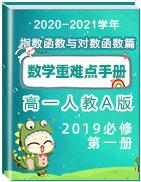 2020-2021学年高一数学重难点手册(指数函数与对数函数篇,人教A版2019必修第一册)
