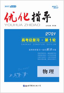 2021高考物理【优化指导】高中总复习·第1轮(全国版)