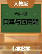 【专项精炼】六年级上册数学专项精炼-口算热身与应用题冲关 人教版(含答案)
