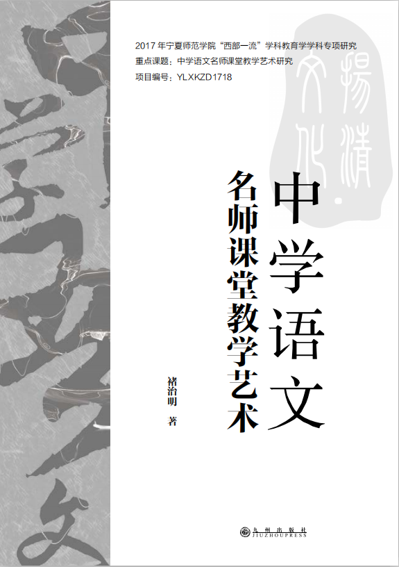 中学语文名师课堂教学艺术