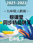 【帮课堂】2021-2022年九年级化学上册同步精品讲义(人教版)