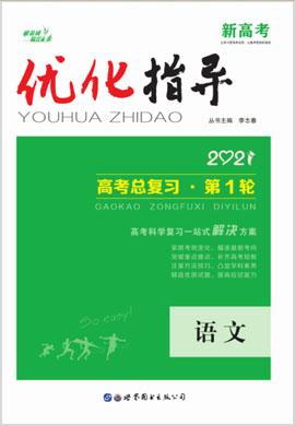 2021高考语文【优化指导】高中总复习·第1轮考点讲解分册(新高考版)