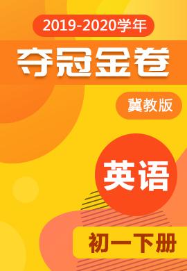 2019-2020学年七年级下册初一英语【夺冠金卷】(冀教版)
