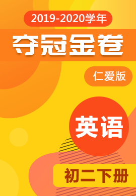 2019-2020学年八年级下册初二英语【夺冠金卷】(仁爱版)