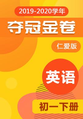 2019-2020学年七年级下册初一英语【夺冠金卷】(仁爱版)