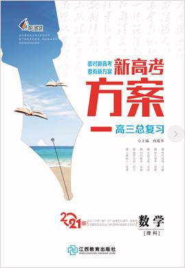 2021【新高考方案】高三总复习理科数学考点突破分册(通用版)