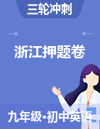 2021年中考英語押題卷(浙江專用)