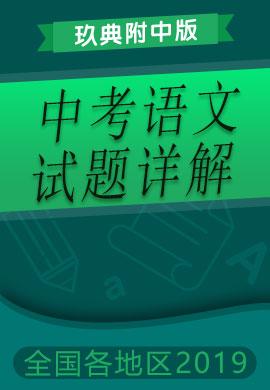 【玖典附中版】2019年浙江省各地市中考语文试题详解