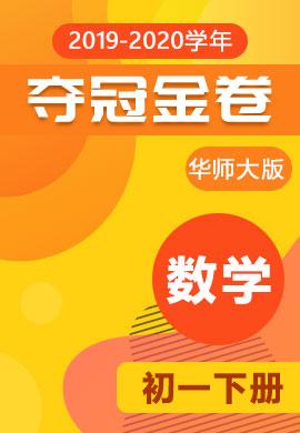 2019-2020学年七年级下册初一数学【夺冠金卷】(华师大版)