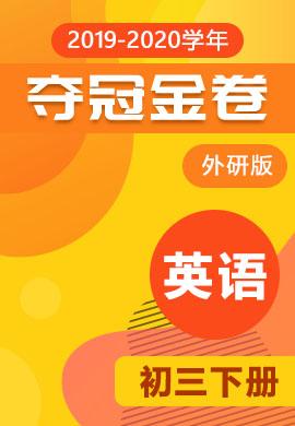 2019-2020学年九年级下册初三英语【夺冠金卷】(外研版)