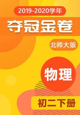 2019-2020学年八年级下册初二物理【夺冠金卷】(北师大版)