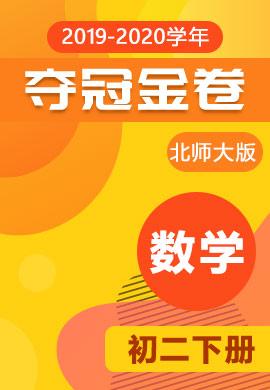 2019-2020学年八年级下册初二数学【夺冠金卷】(北师大版)