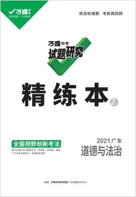 2021【万唯中考】广东试题研究精练本道德与法治