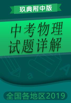 【玖典附中版】2019年湖南省各地市中考物理试题详解