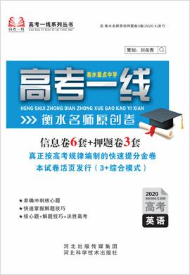 2020高考英语衡水重点中学名师原创高考信息卷【高考一线】