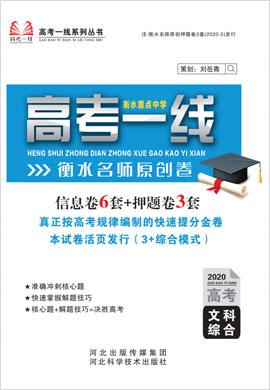 2020高考文科综合衡水重点中学名师原创高考信息卷【高考一线】