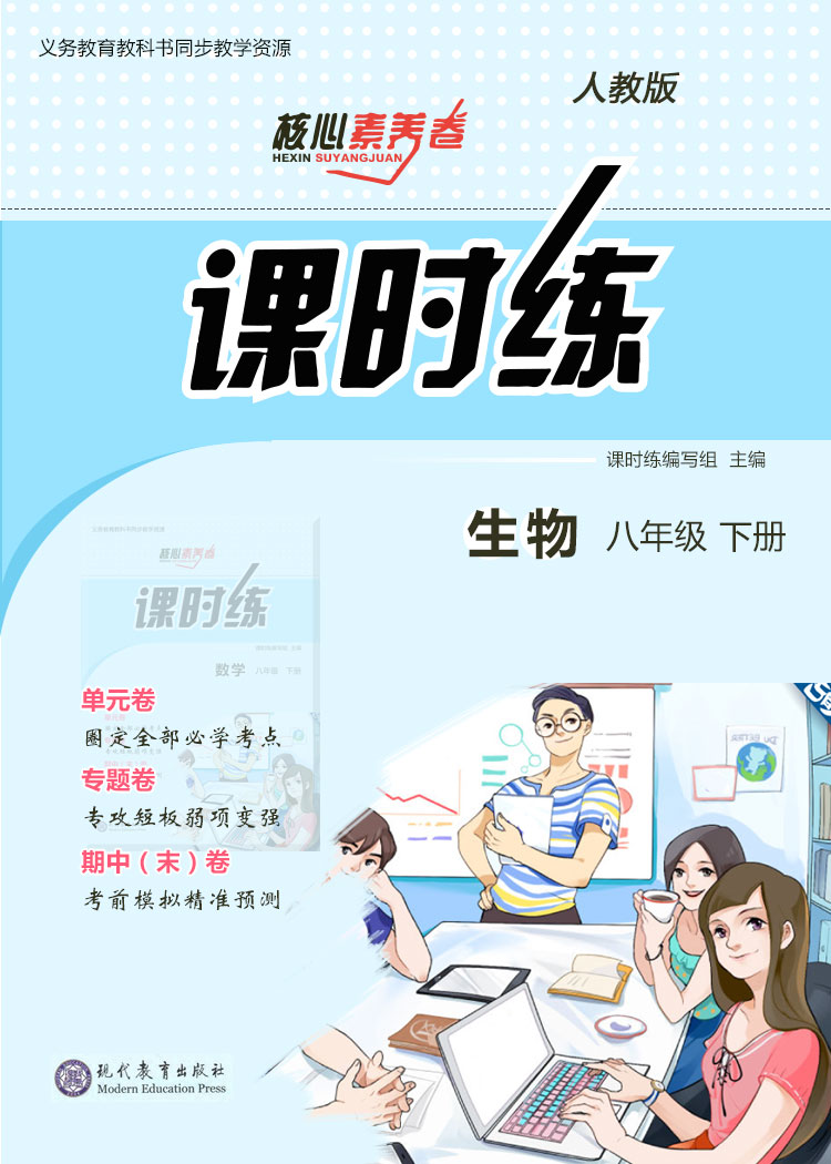 八年级下册初二生物【核心素养卷】(人教版)