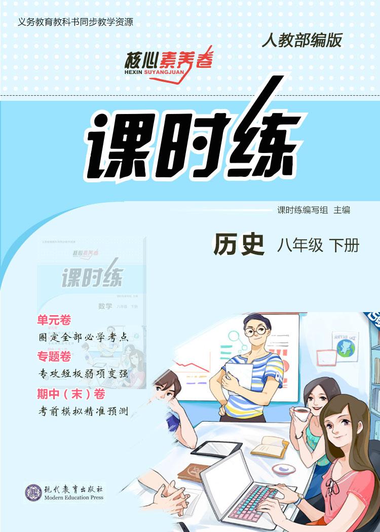 八年级下册初二历史【核心素养卷】(人教部编版)