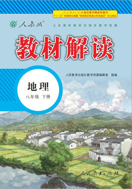 【教材解读】2020-2021学年八年级下册初二地理(人教版)
