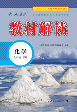 九年级下册初三化学【教材解读】(人教版)