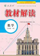 2019-2020学年九年级下册初三数学【教材解读】(人教版)