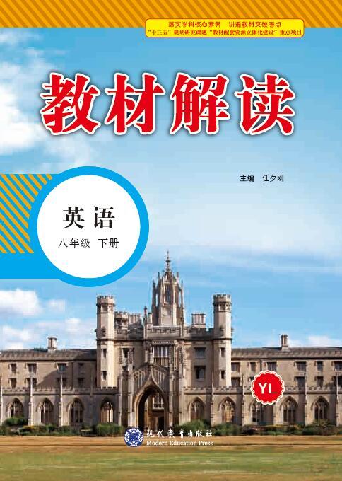 2019-2020学年八年级下册初二英语【教材解读】(译林版)