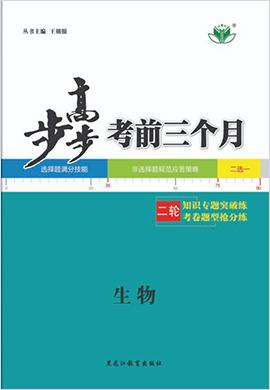 2020高考生物【步步高】考前三個月(全國版)