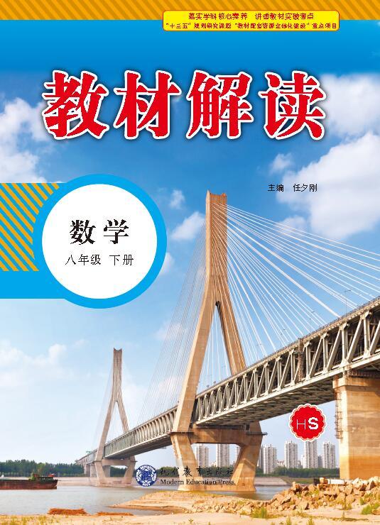 【教材解读】2020-2021学年八年级下册初二数学(华东师大版)