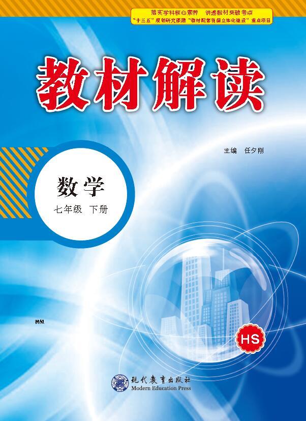 【教材解读】2020-2021学年七年级下册初一数学(华东师大版)