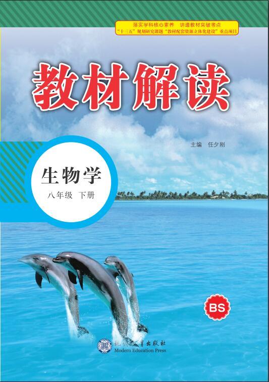 2019-2020学年八年级下册初二生物【教材解读】(北师大版)