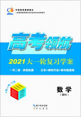 2021高考理科数学【高考领航】大一轮复习学案(人教版)