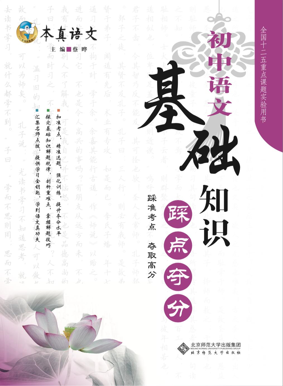 【本真语文】初中语文基础知识专项训练