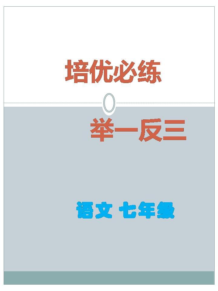 七年级语文【培优必练举一反三】