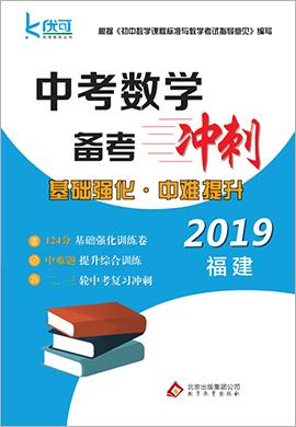 2019中考二轮复习数学备考冲刺(福建专版)