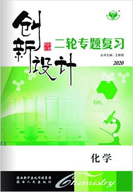 2020高考化學【創新設計】二輪專題復習(江蘇版)(導學案)