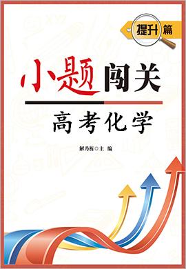 2021【小题闯关】系列高考化学提升篇
