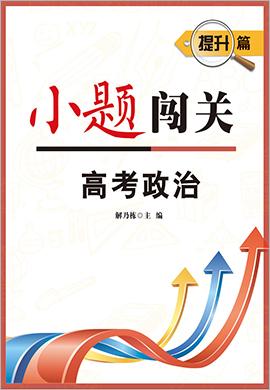 2021【小题闯关】系列高考政治提升篇