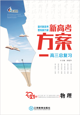 2021【新高考方案】高三物理一轮总复习考点突破分册(通用版)