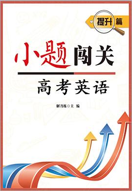 2021【小题闯关】系列高考英语提升篇