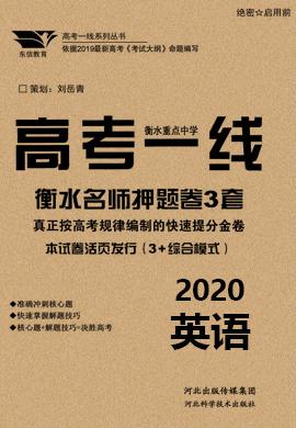 2020高考押题卷英语衡水重点中学名师原创卷【高考一线】