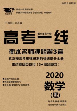 2020高考押题卷数学理科衡水重点中学名师原创卷【高考一线】