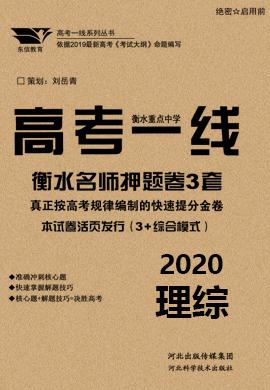 2020高考押题卷理科综合衡水重点中学名师原创卷【高考一线】