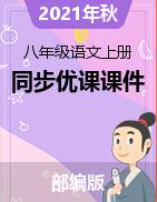 2021-2022学年八年级语文上册同步优课课件
