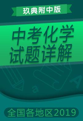【玖典附中版】2019年全国各地区中考化学试题详解