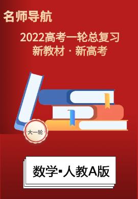 2022新高考数学一轮复习【名师导航】配套Word教参(人教A版)