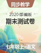學易金卷:2020-2021學年七年級語文上學期期末測試卷(地區專用)