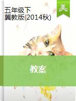 【教案】五年级下册美术教案-全册教案 冀教版(2014秋)
