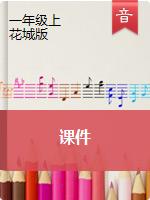 【音乐课件】一年级上册 花城版