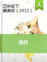 【美术课件】四年级下册 冀美版