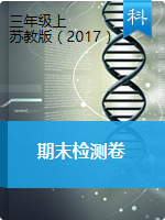 【期末】科學三年級上冊試題 蘇教版(含答案)